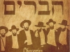 pic of chavurim cover